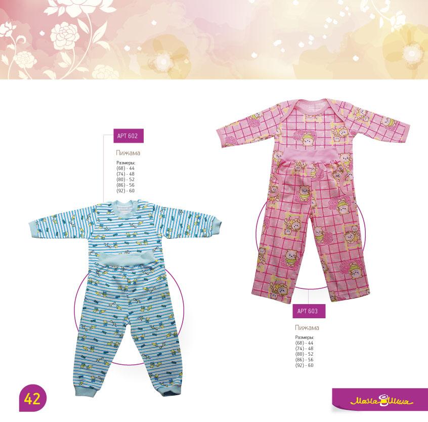 Из чего сшить пижаму для ребенка 88